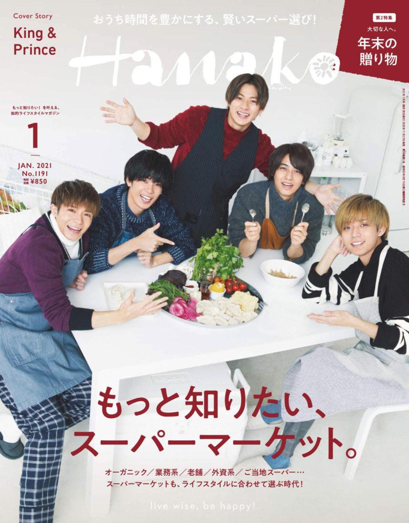 Hanako2021年1月号表紙